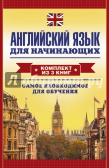 Английский язык для начинающих. Комплект из 3 книг