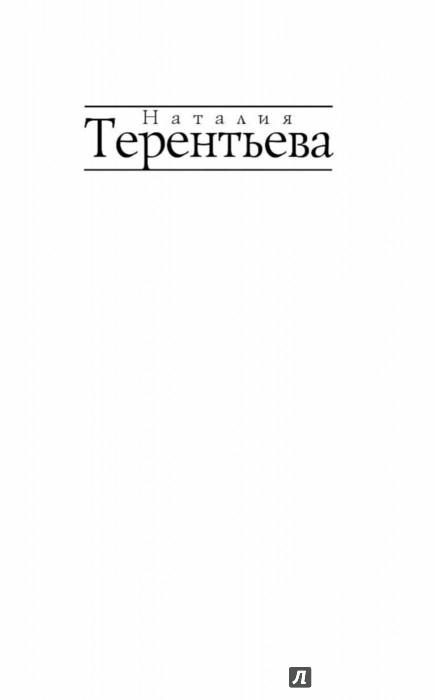 Иллюстрация 1 из 26 для Нарисуй мне в небе солнце - Наталия Терентьева | Лабиринт - книги. Источник: Лабиринт