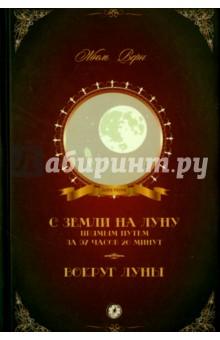 С Земли на Луну прямым путем за 97 часов 20 минут. Вокруг Луны тамоников а холодный свет луны