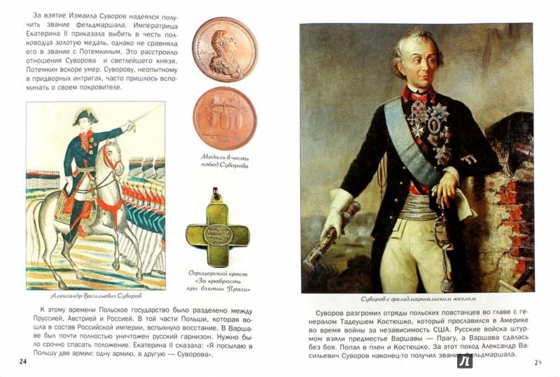Иллюстрация 1 из 47 для Зачем Суворов Альпы перешел и как рядовой солдат генералиссимусом стал - В. Владимиров | Лабиринт - книги. Источник: Лабиринт
