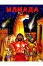 Илиада. Троянская война и ее герои. Мифы Древней Греции оливия кулидж троянская война