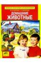 Безруких Марьяна Михайловна, Филиппова Татьяна Андреевна Домашние животные