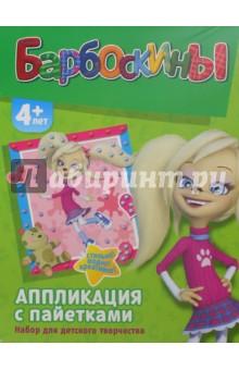 """Аппликация с пайетками """"Барбоскины. Роза"""" (257048)"""