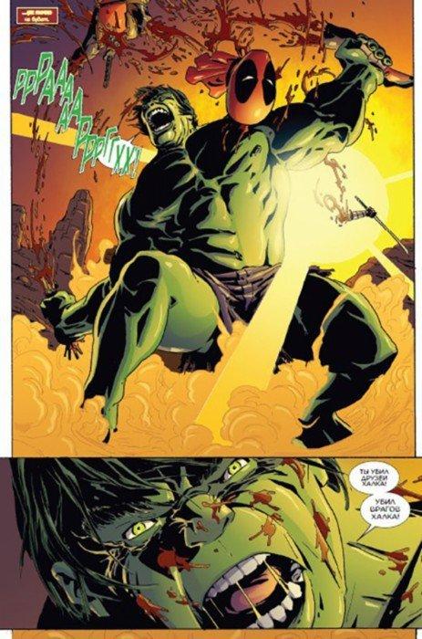 Иллюстрация 1 из 19 для Дэдпул уничтожает вселенную Marvel - Каллен Банн | Лабиринт - книги. Источник: Лабиринт