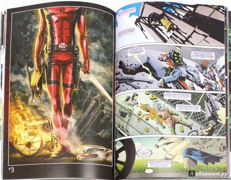 Иллюстрация 1 из 9 для Дэдпул уничтожает вселенную Marvel - Каллен Банн | Лабиринт - книги. Источник: Лабиринт