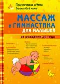 Массаж и гимнастика для малышей от рождения до года