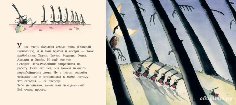 Иллюстрация 1 из 30 для Принцессы и разбойники - Уте Краузе | Лабиринт - книги. Источник: Лабиринт