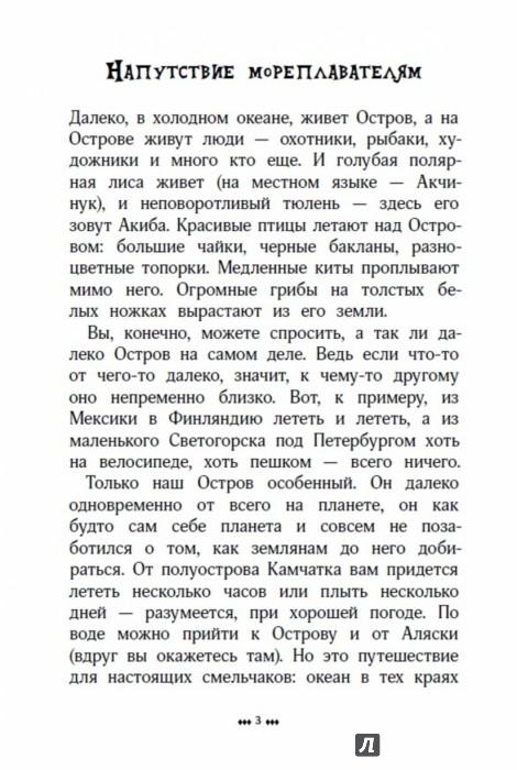 Иллюстрация 1 из 30 для Кит плывёт на север - Анастасия Строкина | Лабиринт - книги. Источник: Лабиринт