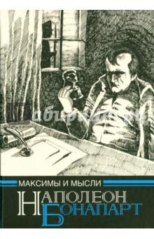 Максимы и мысли узника Св. Елены