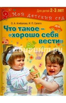 Что такое - хорошо себя вести? Занимаемся с детьми 2-3 лет