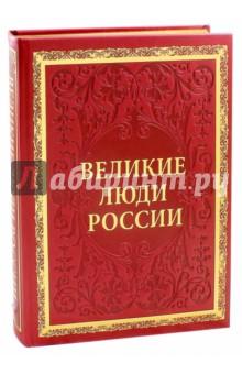 Великие люди России (кожа)