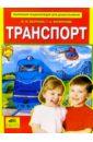 Безруких Марьяна Михайловна, Филиппова Татьяна Андреевна Транспорт