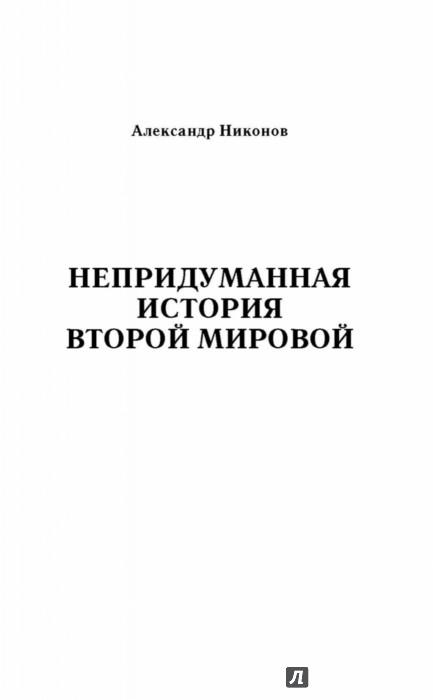 Иллюстрация 1 из 16 для Непридуманная история Второй мировой - Александр Никонов | Лабиринт - книги. Источник: Лабиринт