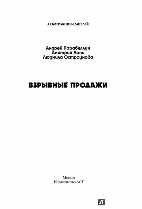 Иллюстрация 1 из 20 для Взрывные продажи - Парабеллум, Ланц, Остроумова | Лабиринт - книги. Источник: Лабиринт