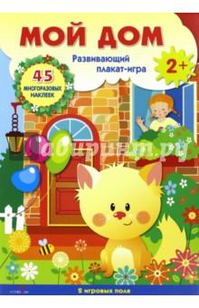 Купить Плакат-игра Мой дом , Стрекоза, Знакомство с миром вокруг нас