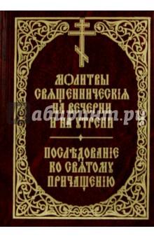 Молитвы священнические на вечерни и на утрени. Последование ко Святому Причащению
