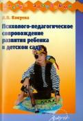 Психолого-педагогическое сопровождение развития ребенка в детском саду. Методическое пособие