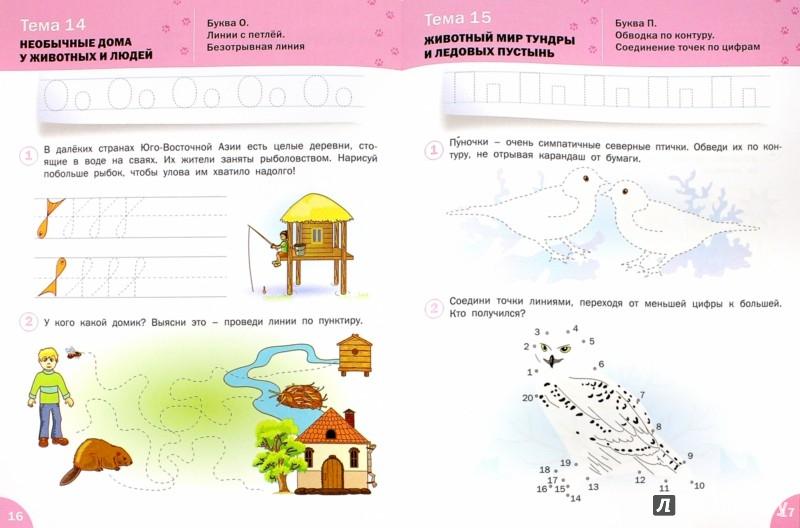 Иллюстрация 1 из 6 для Готовимся писать. Рабочая тетрадь для занятий с детьми 6-7 лет. ФГОС - Вениамин Медов   Лабиринт - книги. Источник: Лабиринт