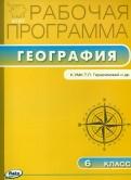 География. 6 класс. Рабочая программа к УМК Т.П. Герасимовой, Н.П. Неклюковой. ФГОС