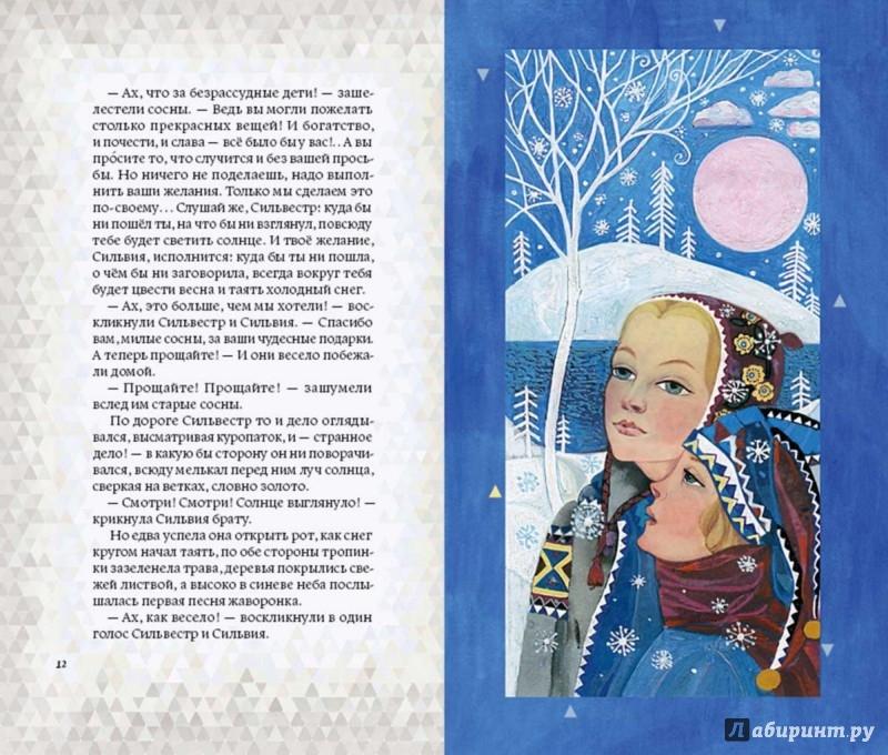 Иллюстрация 1 из 153 для Сказки - Сакариас Топелиус | Лабиринт - книги. Источник: Лабиринт