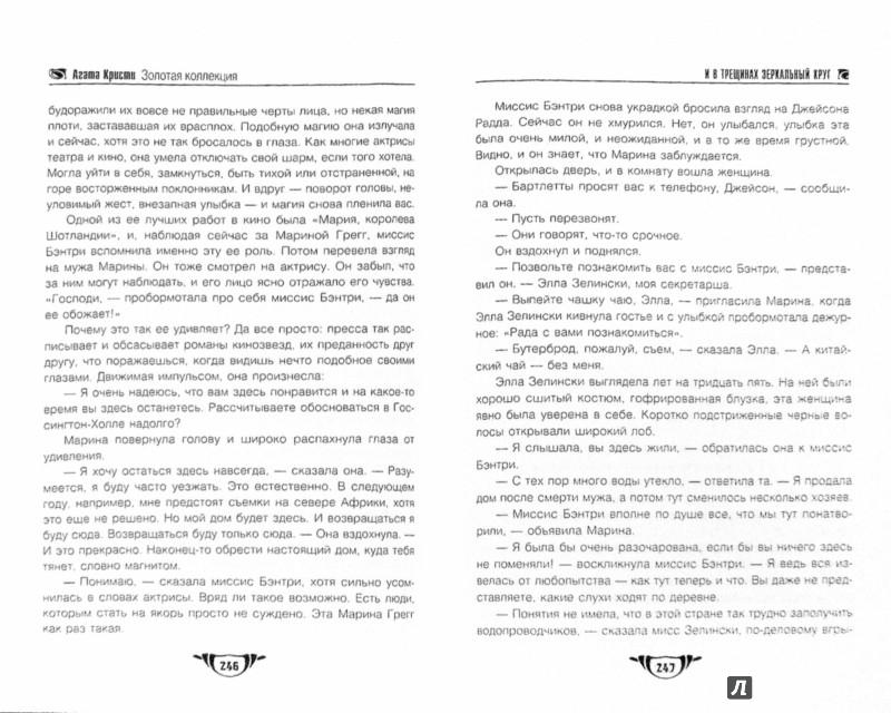 Иллюстрация 1 из 15 для Зернышки в кармане. И в трещинах зеркальный круг - Агата Кристи   Лабиринт - книги. Источник: Лабиринт