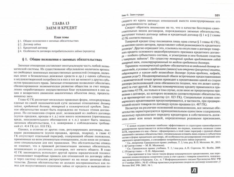 Иллюстрация 1 из 5 для Гражданское право. Учебник для бакалавров. Том 2 - Слесарев, Белова, Богачева | Лабиринт - книги. Источник: Лабиринт