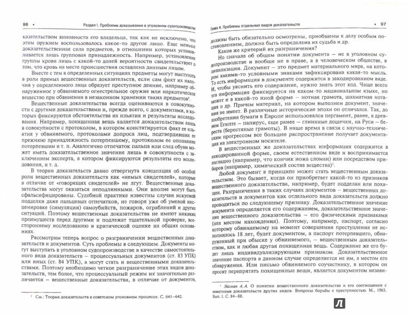 Иллюстрация 1 из 6 для Современные проблемы доказывания и использования специальных знаний в уголовном судопроизводстве - Юрий Орлов | Лабиринт - книги. Источник: Лабиринт
