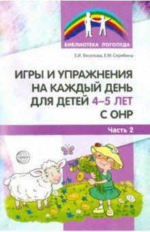 микляева н микляева ю развитие языковой способности у детей 4 5 лет с онр Игры и упражнения на каждый день для детей 4-5 лет с ОНР. Часть 2