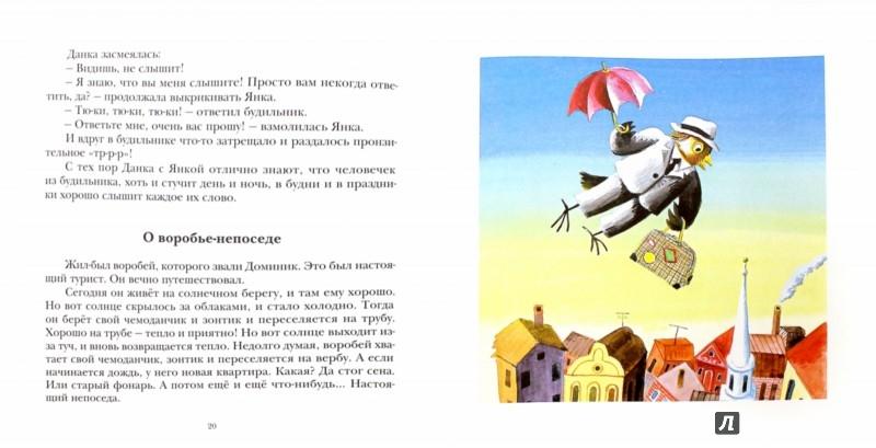 Иллюстрация 1 из 53 для Данка и Янка в сказке - Мария Дюричкова | Лабиринт - книги. Источник: Лабиринт