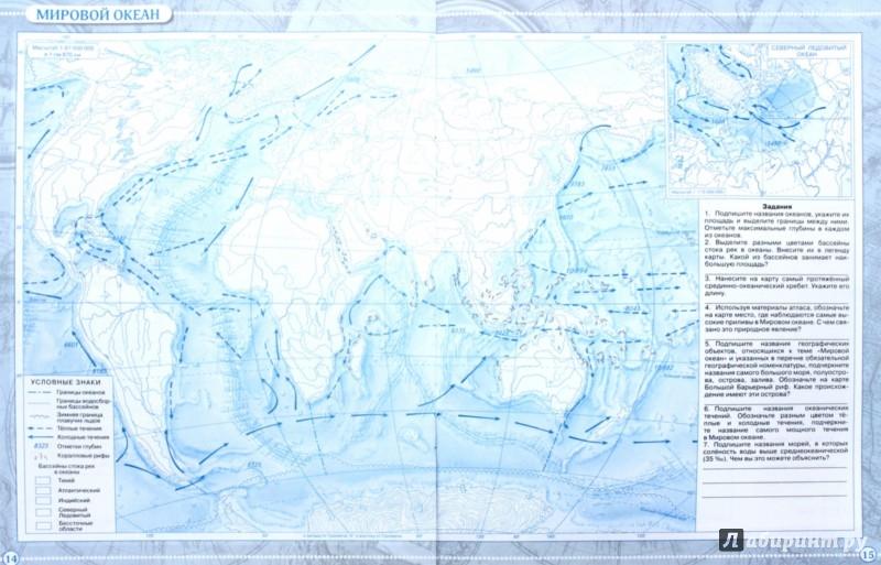 Иллюстрация 1 из 4 для География. Учись быть первым! 6 класс. Контурные карты. ФГОС | Лабиринт - книги. Источник: Лабиринт