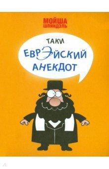 Таки еврэйский анекдот