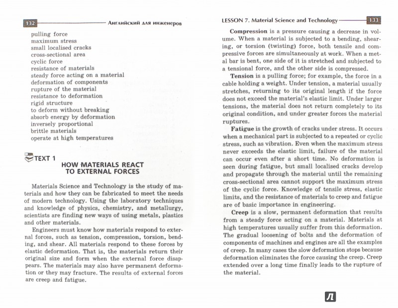Иллюстрация 1 из 6 для Английский для инженеров. Учебное пособие - Агабекян, Коваленко | Лабиринт - книги. Источник: Лабиринт