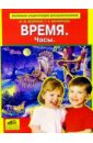Безруких Марьяна Михайловна, Филиппова Татьяна Андреевна Время. Дни недели. Времена года