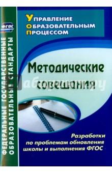 Методические совещания. Разработки по проблемам обновления школы и выполнения ФГОС. ФГОС