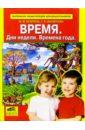 Безруких Марьяна Михайловна, Филиппова Татьяна Андреевна Время. Часы