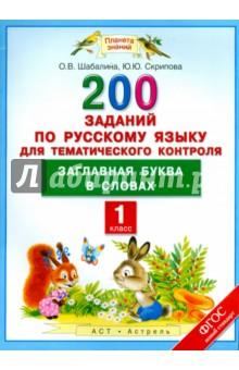 Русский язык. 1 класс. 200 заданий для тематического контроля. Заглавная буква в словах. ФГОС
