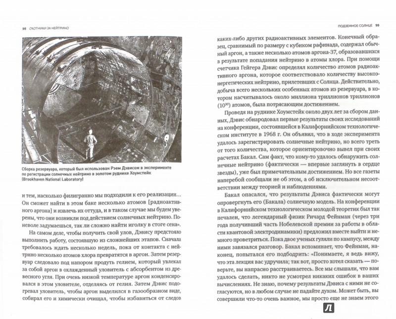 Иллюстрация 1 из 13 для Охотники за нейтрино. Захватывающая погоня за призрачной элементарной частицей - Рэй Джаявардхана | Лабиринт - книги. Источник: Лабиринт