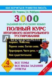 Русский язык. 4 класс. 3000 заданий. Полный курс итогового контрольного тестирования