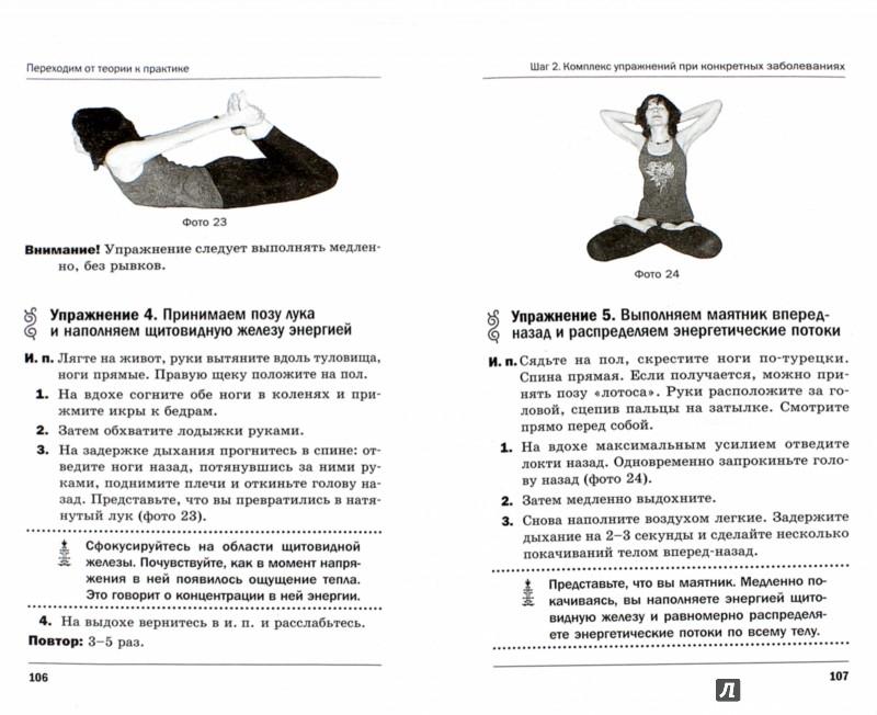Иллюстрация 1 из 18 для Гимнастика монахов Тибета. 100 секретных упражнений - Алекс Коллер | Лабиринт - книги. Источник: Лабиринт