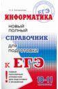 Обложка ЕГЭ Информатика Новый полный справочник