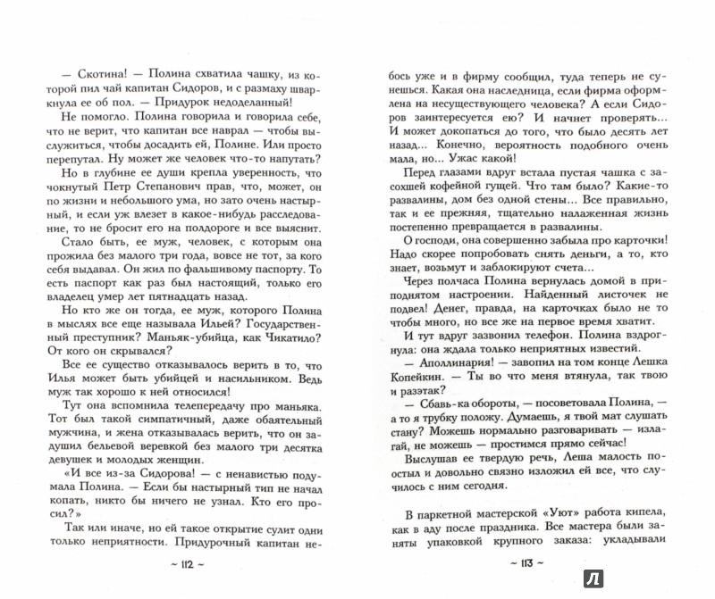 Иллюстрация 1 из 9 для Крест командора - Наталья Александрова | Лабиринт - книги. Источник: Лабиринт
