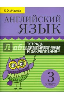 Английский язык. 3 класс. Тетрадь для повторения и закрепления