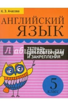 Английский язык. 5 класс. Тетрадь для повторения и закрепления