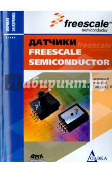Датчики Freescale Semiconductor