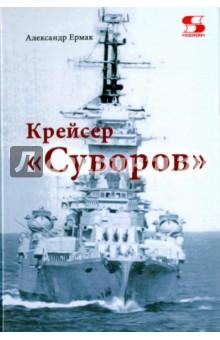 """Крейсер """"Суворов"""""""