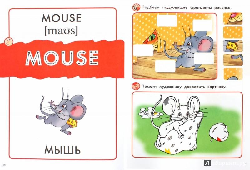 Иллюстрация 1 из 10 для Животные. Пособие для детей 3-6 лет | Лабиринт - книги. Источник: Лабиринт