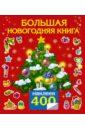 цена на Большая новогодняя книга с наклейками