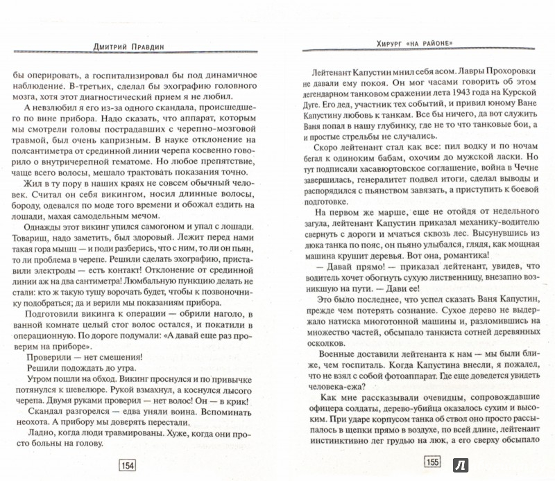 "Иллюстрация 1 из 5 для Хирург ""на районе"" - Дмитрий Правдин | Лабиринт - книги. Источник: Лабиринт"