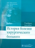 История болезни хирургического больного. Учебное пособие