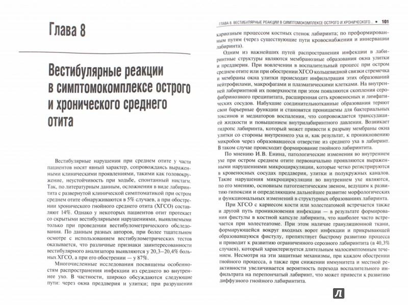 Иллюстрация 1 из 15 для Руководство по очаговой инфекции в оториноларингологии - Пальчун, Магомедов, Крюков | Лабиринт - книги. Источник: Лабиринт